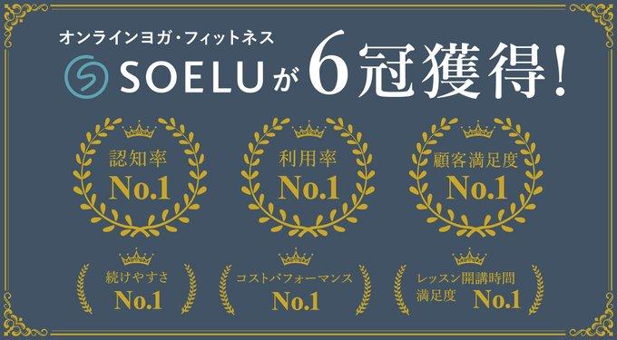 SOELUNo1
