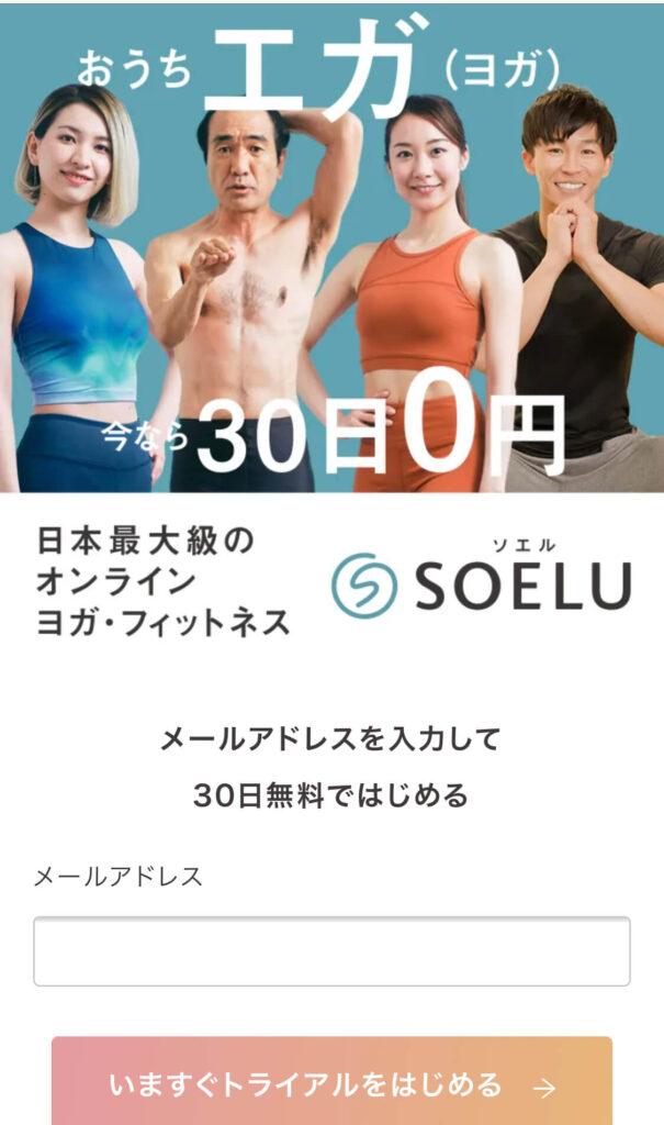 SOELU1