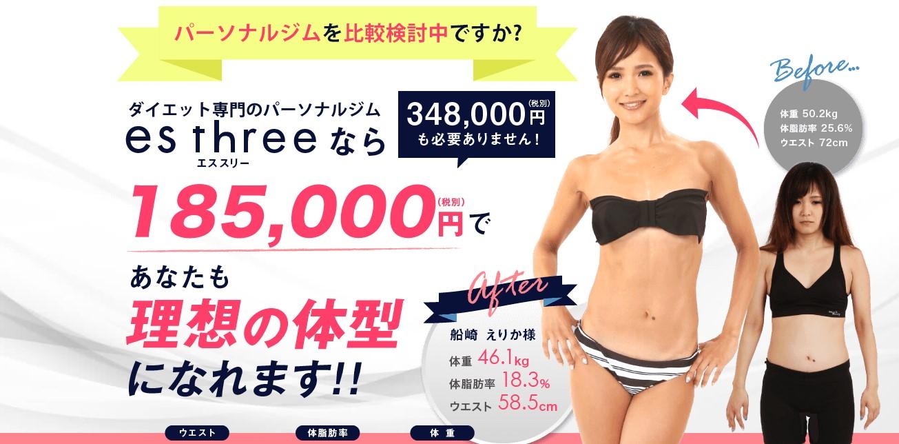 es three(エス スリー) 新宿店