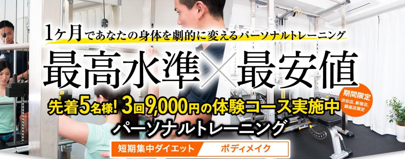Global fitness(グローバル フィットネス) 新宿店