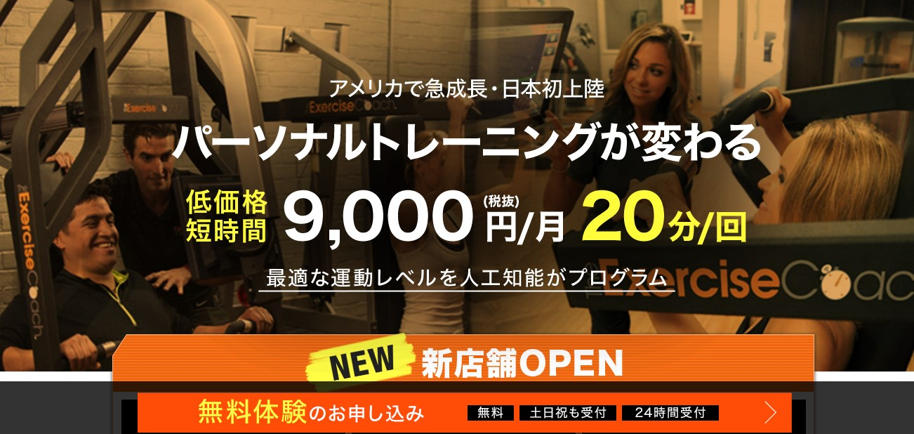 exercise coach(エクササイズコーチ) 新宿東口店・新宿西口店