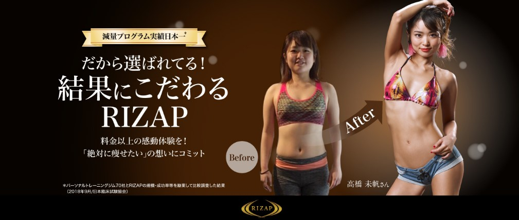 RIZAP(ライザップ) 新宿店