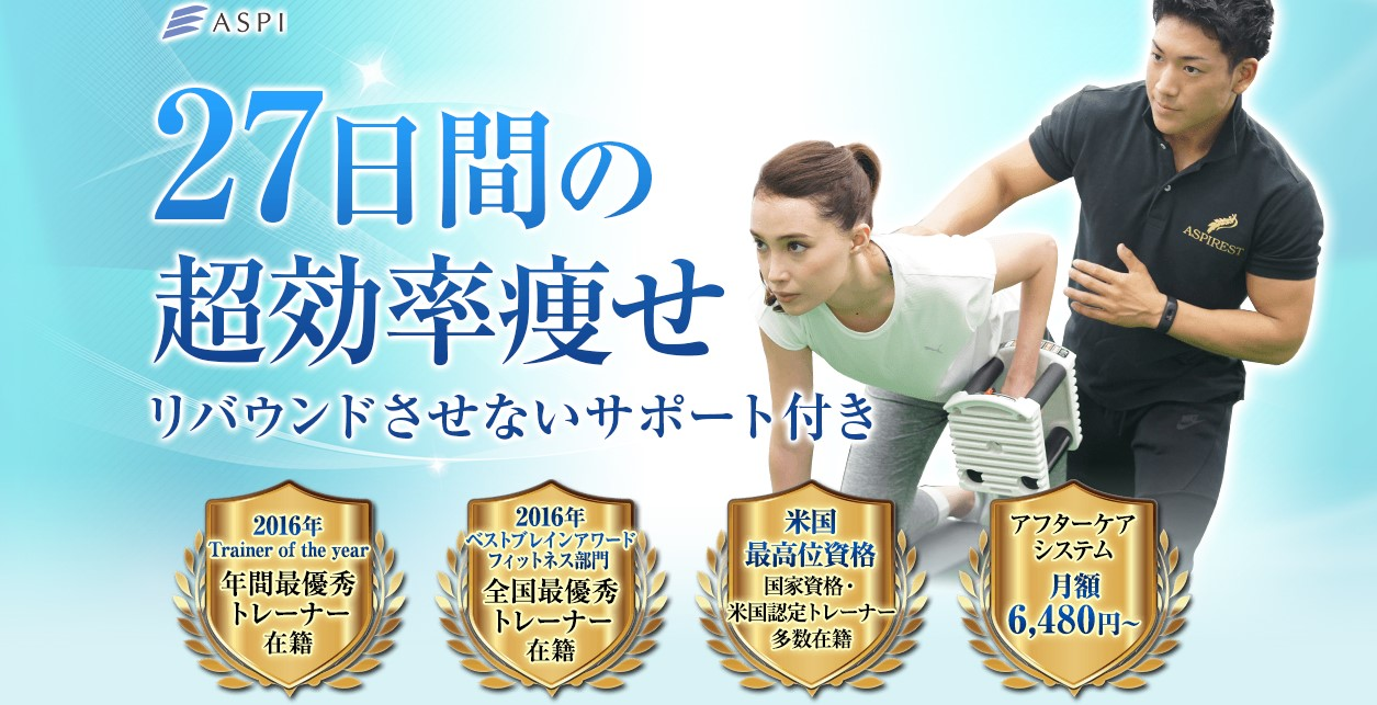 ASPI 新宿三丁目店