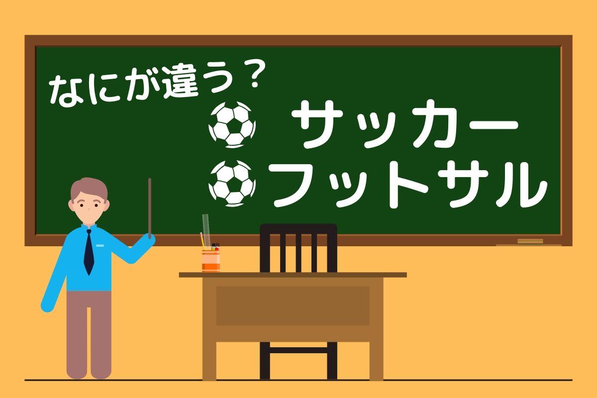 サッカー フットサル 違い