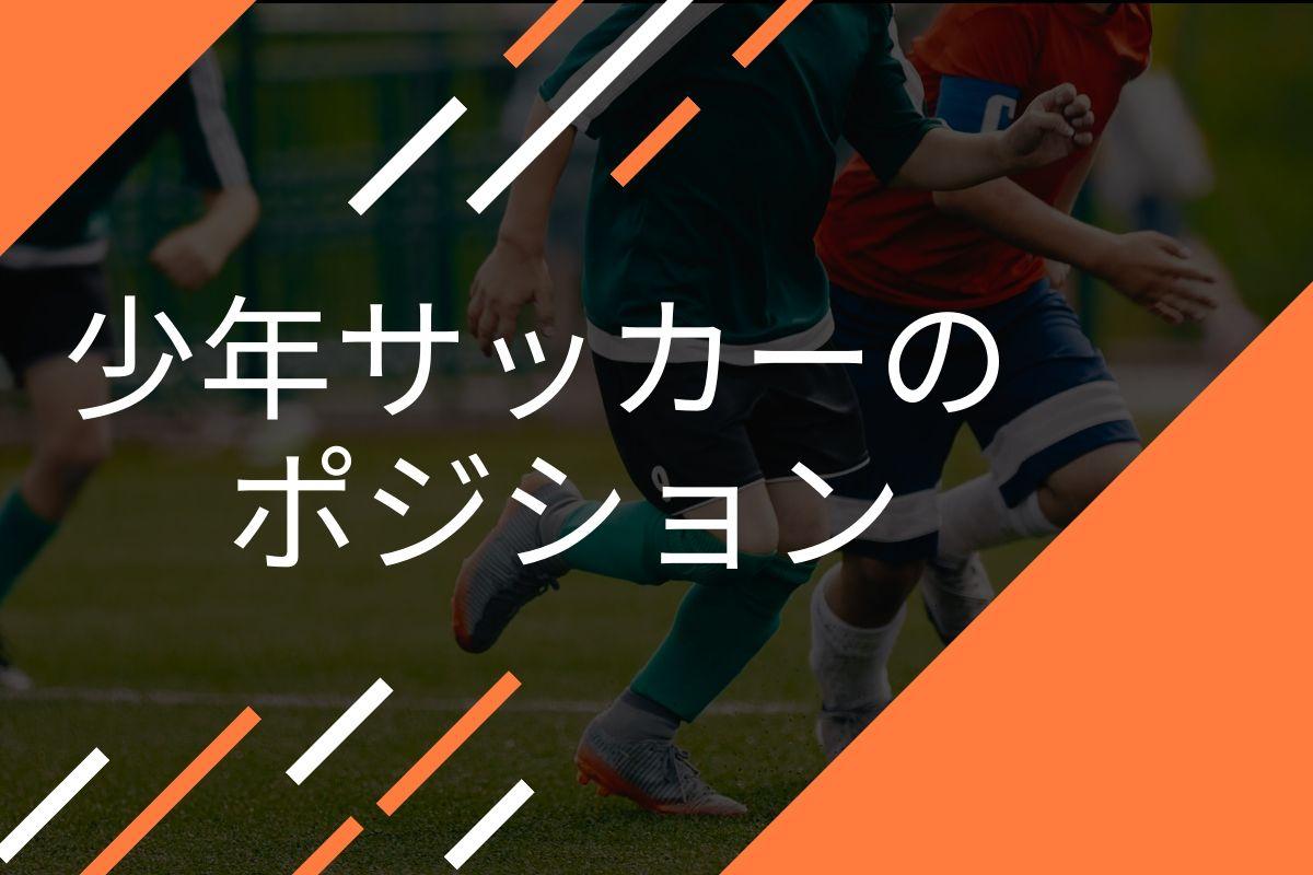 少年サッカーの ポジション名と役割