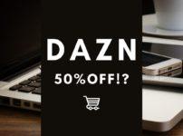 DAZNの割引方法 アイキャッチ