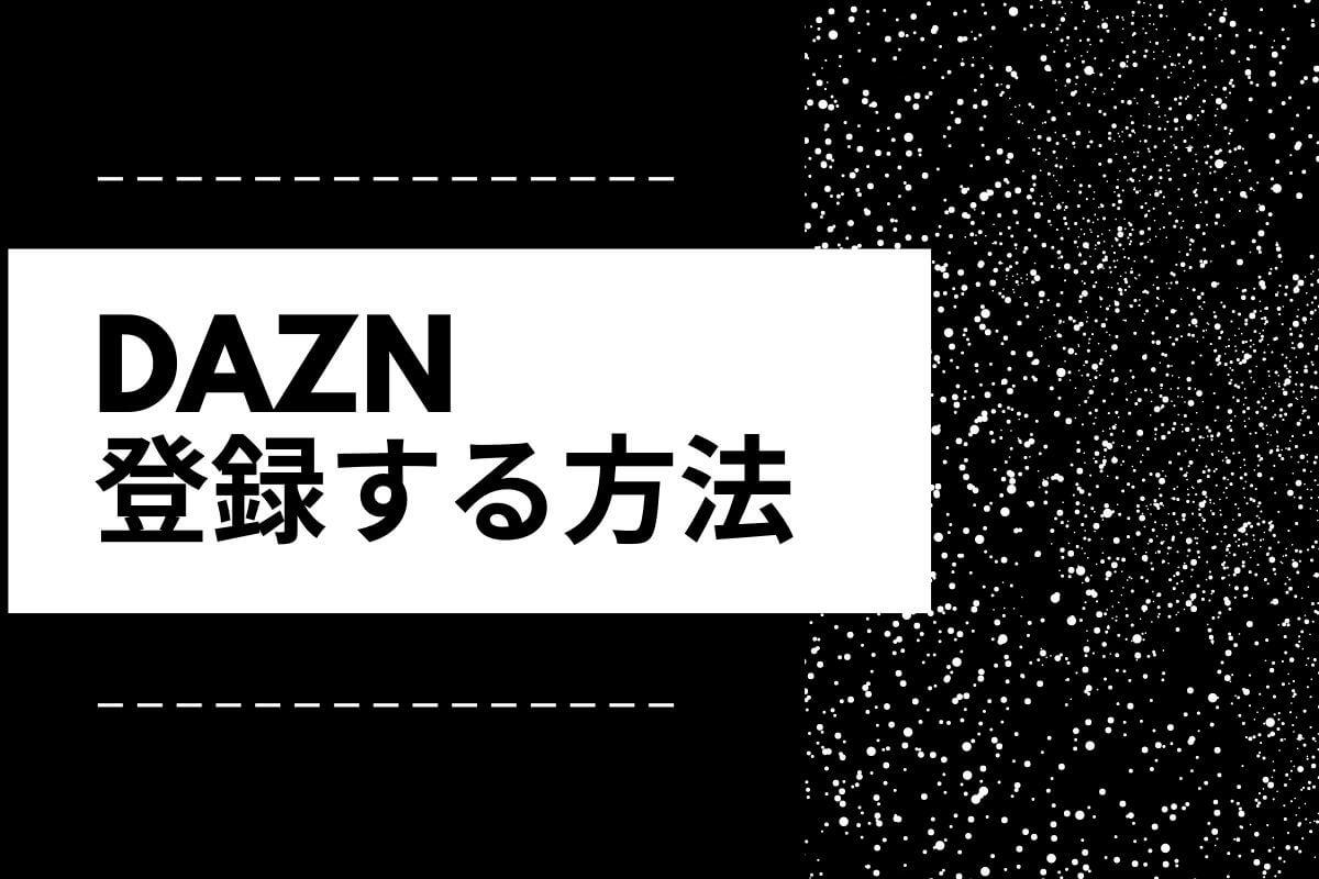 DAZNの登録方法アイキャッチ
