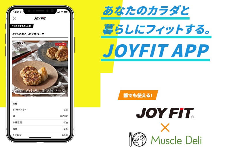 JOYFIT アプリ